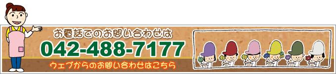 042-488-7177